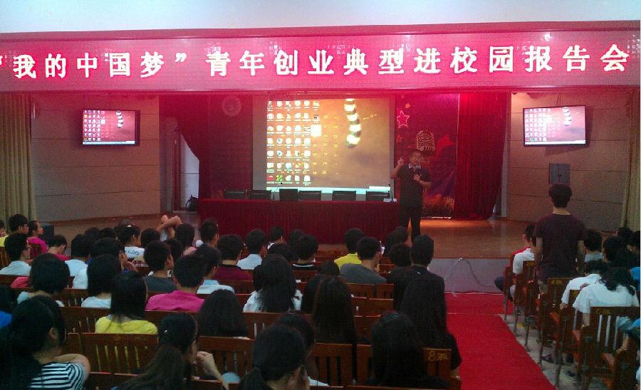 中国梦典型人物