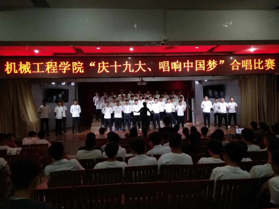"""中国梦""""合唱比赛在17号楼201教室举行,学工处林俊副处长,机械学院李仲"""